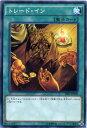 トレード・イン ノーマル SR02-JP028 通常魔法【遊戯王カード】