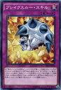 ブレイクスルー・スキル ノーマル SR02-JP039 通常罠【遊戯王カード】