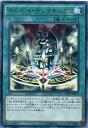 デビルズ・サンクチュアリ レア DP17-JP014 通常魔法【遊戯王カード】
