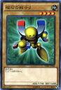 磁石の戦士β(マグネット・ウォリアー・ベータ) ノーマル SDMY-JP008 地属性 レベル4【遊戯王カード】