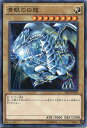 青眼の白龍 ノーマルパラレル SDKS-JP009 光属性 レベル8【遊戯王カード】02P03Dec16