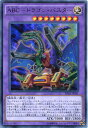 ABC-ドラゴン・バスター ウルトラレア SDKS-JP041 光属性 レベル8【遊戯王カード】