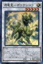 源竜星-ボウテンコウ スーパーレア INOV-JP048 光属性 レベル5【遊戯王カード】