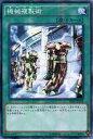 機械複製術 ノーマルパラレル SR03-JP029 通常魔法【遊戯王カード】