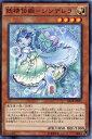 妖精伝姫-シンデレラ ノーマルレア RATE-JP035 光属性 レベル4