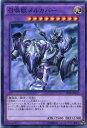 召喚獣メルカバー スーパーレア SPFE-JP032 光属性 レベル9【遊戯王カード】枠スレ
