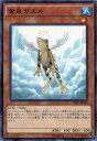 黄泉ガエル ノーマルパラレル 20AP-JP033 水属性 レベル1【遊戯王カード】