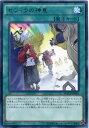 セフィラの神意 レア MACR-JP061 通常魔法【遊戯王カード】
