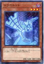ドラコネット ノーマルパラレル ST17-JP002 闇属性 レベル3【遊戯王カード】