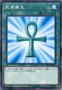 死者蘇生 ノーマルパラレル ST17-JP022 通常魔法【遊戯王カード】
