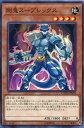 剛鬼スープレックス ノーマル COTD-JP010 地属性 レベル4【遊戯王カード】