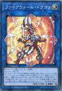 ファイアウォール・ドラゴン ノーマルパラレル WJMP-JP027 光属性 LINK-4【遊戯王カード】
