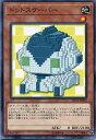 ドットスケーパー ノーマル SD32-JP002 地属性 レベル1【遊戯王カード】