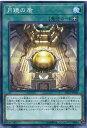 月鏡の盾 ノーマル SD32-JP030 装備魔法【遊戯王カード】