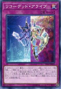リコーデッド・アライブ ノーマルパラレル SD32-JP032 通常罠【遊戯王カード】