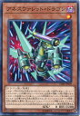 アネスヴァレット・ドラゴン ノーマル CIBR-JP009 闇属性 レベル1【遊戯王カード】