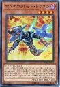 マグナヴァレット・ドラゴン ノーマル CIBR-JP011 闇属性 レベル4【遊戯王カード】
