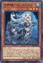 水精鱗‐ネレイアビス CIBR-JP028 ノーマル 水属性 レベル3【遊戯王カード】