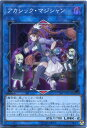 アカシック・マジシャン スーパーレア  CIBR-JP051 闇属性 LINK-2【遊戯王カード】