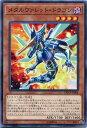 遊戯王 メタルヴァレット・ドラゴン ノーマル EXFO-JP008 闇属性 レベル4