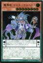 魔導獣 マスターケルベロス(マジックビースト) アルティメットレア EXFO-JP027 光属性 レベル8【遊戯王カード】