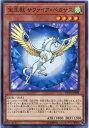 宝玉獣 サファイア ペガサス ノーマル DP19-JP042 風属性 レベル4【遊戯王カード】
