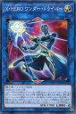 X・HERO ワンダー・ドライバー PP20-JP002 ノーマル 光属性 LINK-2【遊戯王カード】