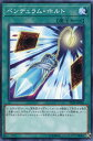 ペンデュラム・ホルト PP20-JP006 ノーマル 通常魔法【遊戯王カード】