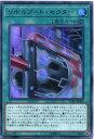 リボルブート・セクター LVB1-JP020 ウルトラレア フィールド魔法【遊戯王カード】
