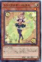 トリックスター・ヒヨス ノーマル FLOD-JP006 光属性 レベル1【遊戯王カード】