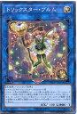トリックスター・ブルム FLOD-JP039 ノーマル 光属性 LINK-1【遊戯王カード】