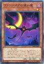 ヴァンパイアの使い魔 ノーマル DBDS-JP001 闇属性 レベル1【遊戯王カード】