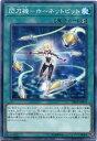 閃刀機-ホーネットビット ノーマル DBDS-JP033 速攻魔法【遊戯王カード】