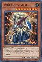 神獣王バルバロス ノーマル ST18-JP010 地属性 レベル8【遊戯王カード】
