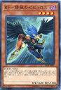 BF-精鋭のゼピュロス ノーマル DP20-JP031 闇属性 レベル4【遊戯王カード】