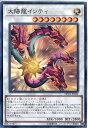遊戯王カード 太陽龍インティ ノーマル DP22-JP032 光属性 レベル8