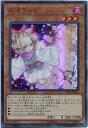 遊戯王 灰流うらら(ウルトラレア)RC03-JP010 炎属性 レベル3 枠スレあり