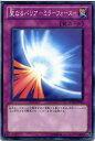 聖なるバリア-ミラーフォース- ノーマル SD19/YSD6/DS13 【遊戯王カード】