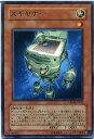 スキヤナー レア CRMS-JP032 【遊戯王カード】光属性 レベル1...