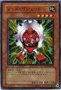 レッド・ガジェット ノーマル SD18-JP016 地属性 レベル4【遊戯王カード】