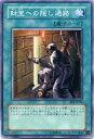 財宝への隠し通路 ノーマル BE2-JP234 【遊戯王カード】
