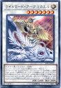 ライトロード・アーク ミカエル レア LVP1-JP012 光属性 レベル7【遊戯王カード】の画像