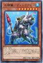 水精鱗-ディニクアビス レア LVP1-JP048 水属性 レベル7【遊戯王カード】