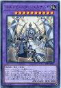 遊戯王 エルシャドール・シェキナーガ レア LVP1-JP057 地属性 レベル10