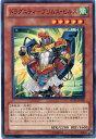 ドラグニティ-プリムス・ピルス ノーマル SD19-JP009 遊戯王カード 風属性 レベル5