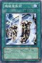 機械複製術 ノーマル SD18-JP027/SD10-JP029 通常魔法【遊戯王カード】