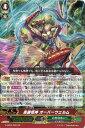 毒鎌怪神 オーバーウェルム G-EB02/002 GR 【カードファイト!! ヴァンガードG】メガコロニー