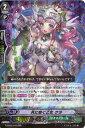 共に咲く乙女 ケラ G-EB02/010 RRR 【カードファイト!! ヴァンガードG】ネオネクタール