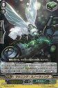 マシニング・スノーウィング G-EB02/014 RR 【カードファイト!! ヴァンガードG】メガコロニー