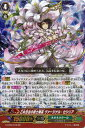 乙女百合の銃士隊長 ヴァージナル・セシリア G-EB02/019 RR 【カードファイト!! ヴァンガードG】ネオネクタール